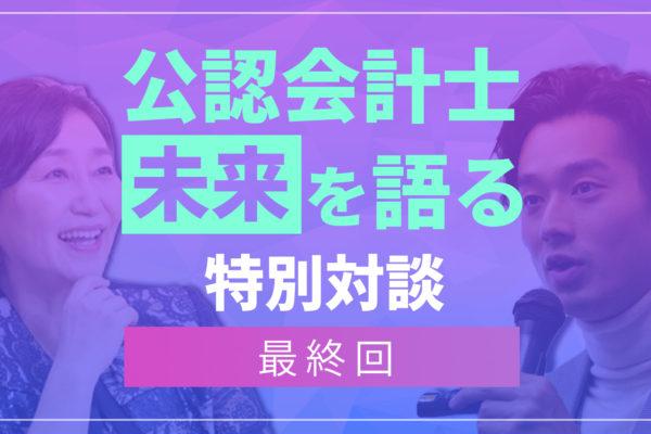 公認会計士YouTuber小山あきひろ×日本公認会計士協会 近畿会会長との対談公開